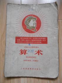 上海文革课本:上海市小学暂用课本·算术(四年级第二学期用):毛像林题、有插图、1968年初版  见书影及描述