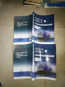 HXD1B HXD1C型电力机车常见故障及处理