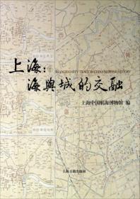 上海:海与城的交融