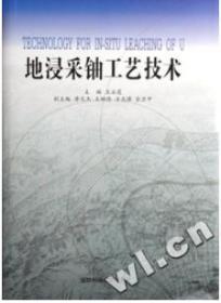 地浸采铀工艺技术 王永莲 9787810993999