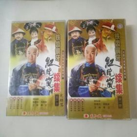铁齿铜牙纪晓岚续集 第一部23 第二部20 VCD