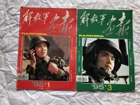 1995年《解放军画报》(1、3、4、6、8、9、11、12,8册和售,  非合订 未打孔)