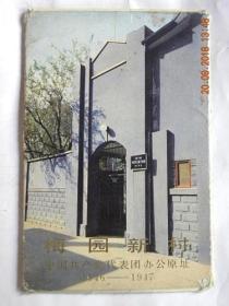 梅园新村明信片(十一张)1978年