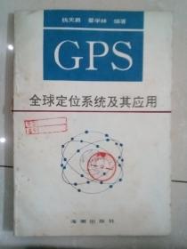 GPS全球定位系统及其应用