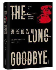 长篇小说--漫长的告别_9787201118307