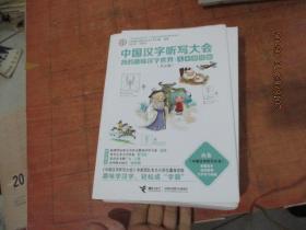 中国汉字听写大会 我的趣味汉字世界(儿童彩绘版)(全5册)