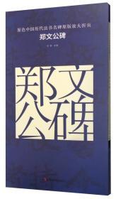 原色中国历代法书名碑原版放大折页 郑文公碑