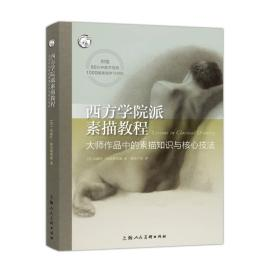 西方经典美术技法译丛:西方学院派素描教程·大师作品中的素描知识与核心技法