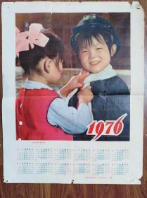 1976年年历