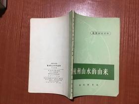 杭州山水的由来   新书库存