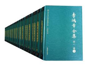 李鸿章全集(共39册)