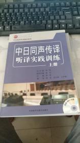 中日同声传译听译实践训练上册 无光盘