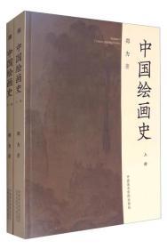 中国绘画史(套装上下册)