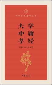 大学·中庸·孝经/中华经典指掌文库