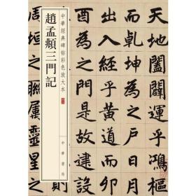 赵孟頫三门记(中华经典碑帖彩色放大本)