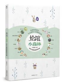 绘馆·小森林 : 森林主题插画教程合集
