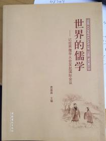 世界的儒学