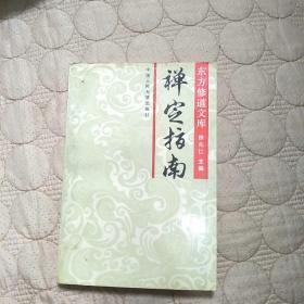 禅定指南:东方修道文库