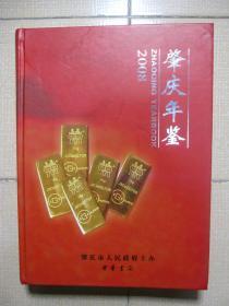 肇庆年鉴.2008(总第十一卷)