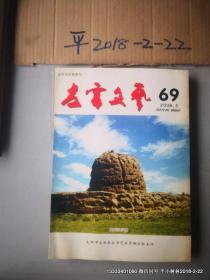 左云文艺2008年第5期 总第69