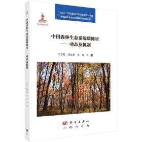 中国森林生态系统碳储量--动态及机制