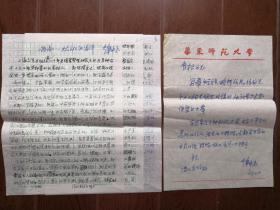 著名文学 作家与文艺理论家(徐中玉先生)《语海》-大众文化的海律书信