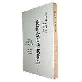 甘肃金石丛书——庆阳金石碑铭菁华