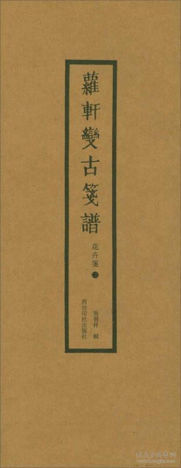萝轩变古笺谱(花卉笺2)