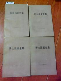 莎士比亚全集(第3,5,6,7册)4本合售。人民文学出版社【货号:西1-34】自然旧。正版。