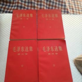 毛泽东选1--4