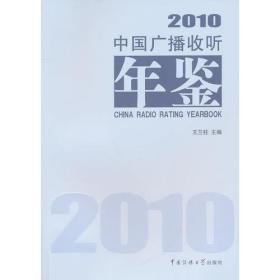中国广播收听年鉴[  2010]