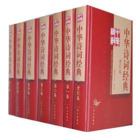 中华诗词经典