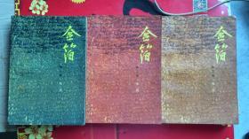 金箔(第一、二、三部)全三册
