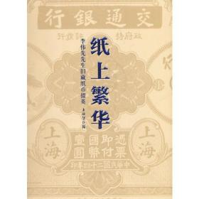 纸上繁华---李伟先先生旧藏纸币掇英