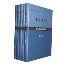 北京考古史(11卷)