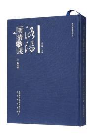 洛阳明清碑志:新安卷