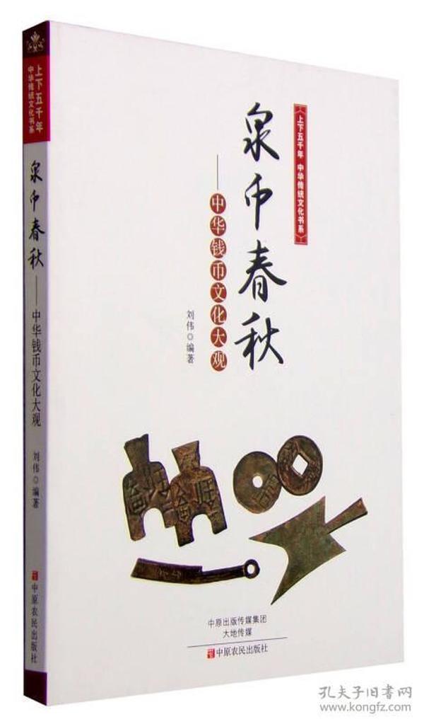 上下五千年中华传统文化书系 泉币春秋:中华钱币文化大观
