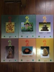 收藏杂志6本合售(2000年3,5,7,8,11,12)