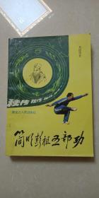 秘传简明彭祖五部功   刘德华 著  黑龙江人民出版社