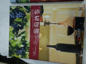 葡萄酒鉴  二册全