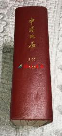 中国水产2000年 第1-12期合订本