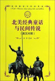 北美经典童话与民间传说:英汉对照【塑封】