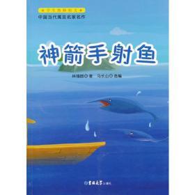 学生热捧短文 中国当代寓言名家名作—神箭手射鱼