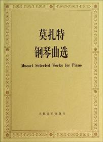 莫扎特钢琴曲选