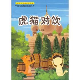 HH--学生热捧短文-中国当代寓言名家名作[单色]---虎猫对饮