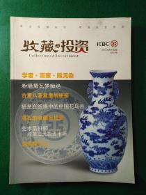 收藏与投资2012-8