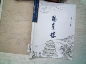 中华历史文化名楼:鹳雀楼