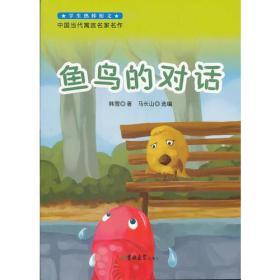 学生热捧短文-中国当代寓言名家名作[单色]---鱼鸟的对话