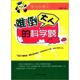 HH--@学习小博士——难道大人的科学题