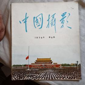 中国摄影(1976/6)双月刊